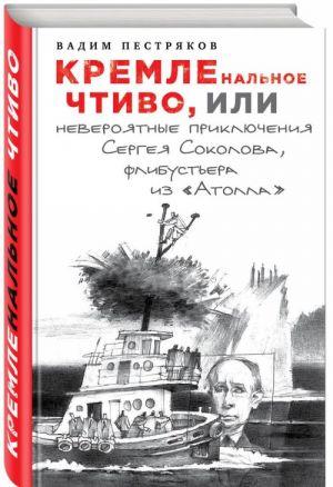 """KREMLEnalnoe chtivo, ili Neverojatnye prikljuchenija Sergeja Sokolova, flibustera iz """"Atolla"""""""