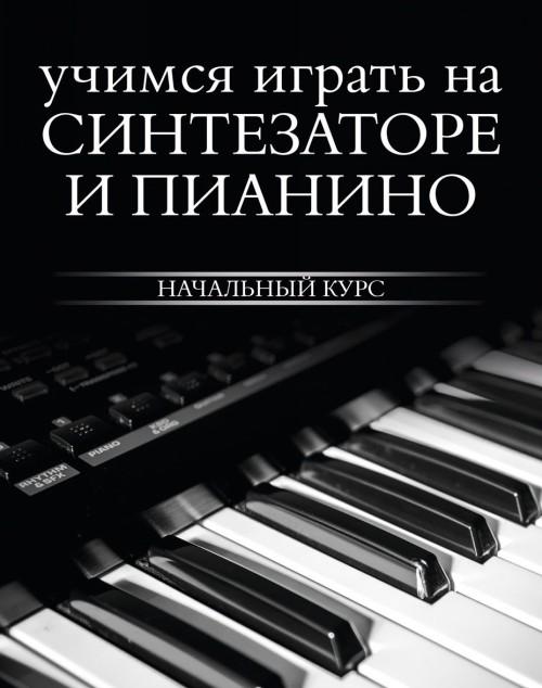Uchimsja igrat na sintezatore i pianino
