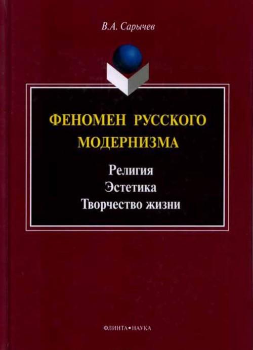 Fenomen russkogo modernizma. Religija. Estetika. Tvorchestvo zhizni