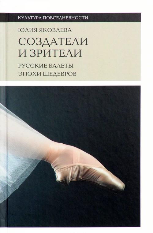 Sozdateli i zriteli. Russkie balety epokhi shedevrov