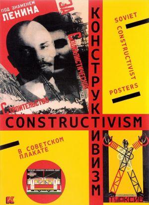 Конструктивизм в советском плакате / Soviet Constructivist Posters