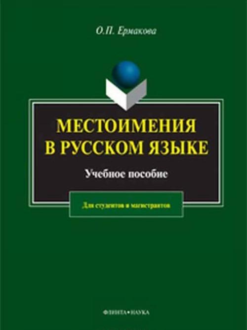 Mestoimenija v russkom jazyke. Uchebnoe posobie