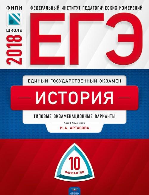 ЕГЭ-2018. История. Типовые экзаменационные варианты. 10 вариантов