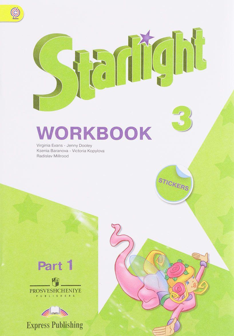 Starlight 3: Workbook: Part 1 / Anglijskij jazyk. 3 klass. Rabochaja tetrad. V 2 chastjakh. Chast 1 (+ naklejki)