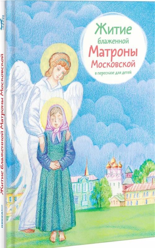 Zhitie blazhennoj Matrony Moskovskoj v pereskaze dlja detej