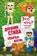 Dnevnik Stiva. Sobachja zhizn