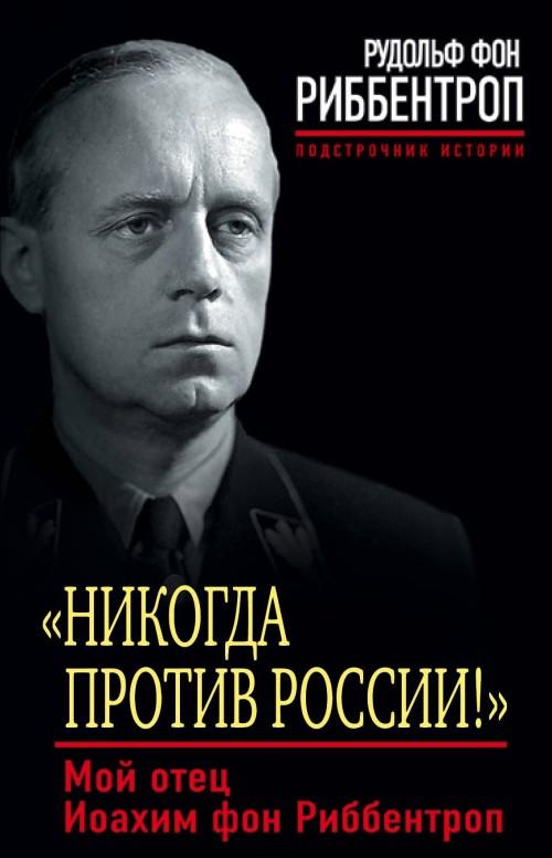 """""""Nikogda protiv Rossii!"""" Moj otets Ioakhim fon Ribbentrop"""