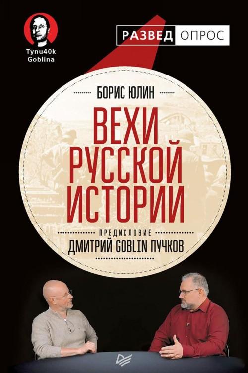 Vekhi russkoj istorii