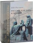 Rossijskaja dan klassike. Rol moskovskoj shkoly v razvitii zodchestva vtoroj poloviny XVIII - nachala XIX vv