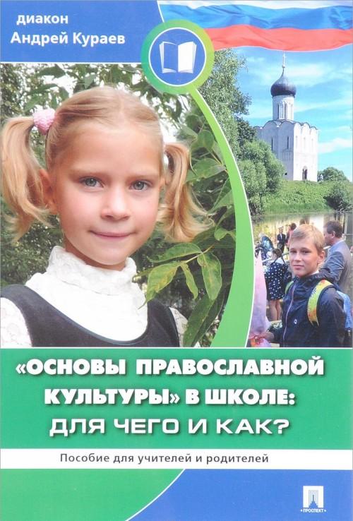 Osnovy pravoslavnoj kultury v shkole. Dlja chego i kak?