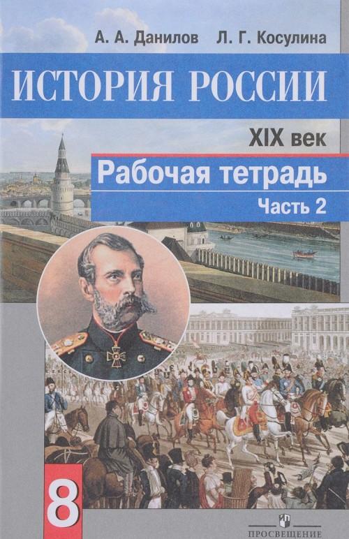 Istorija Rossii. XIX vek. 8 klass. Rabochaja tetrad. V 2 chastjakh. Chast 2