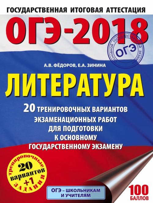 ОГЭ-2018. Литература. 20 тренировочных экзаменационных вариантов для подготовки к ОГЭ