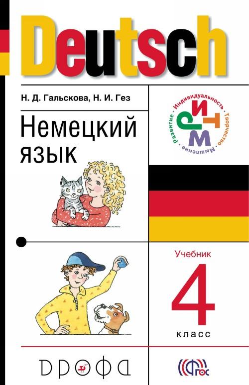 Deutsch / Немецкий язык. 4 класс. Учебник