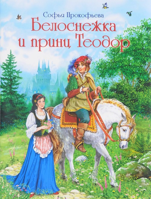 Belosnezhka i prints Teodor