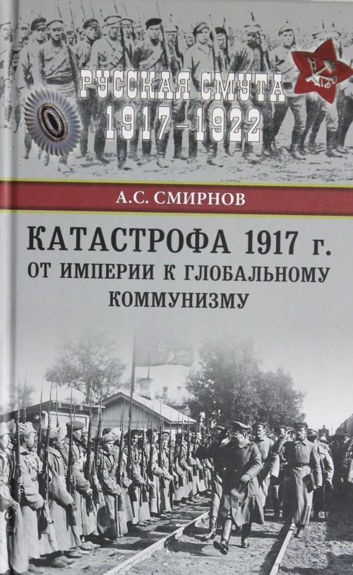 Катастрофа 1917 г.От империи к глобальному коммунизму