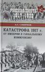 Katastrofa 1917 g.Ot imperii k globalnomu kommunizmu