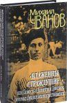 """""""Blazhenny strazhduschie..."""", ili Povest o Dimitrii Donskom, potomke frantsuzskikh krestonostsev"""