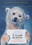 Ja belyj medved