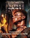 Metro 2033: Pasynki Tretego Rima