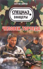 Chelovek-torpeda