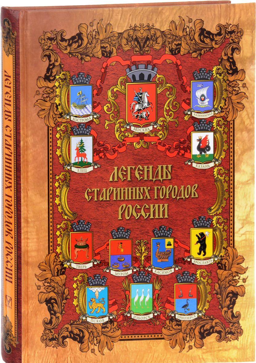 Legendy starinnykh gorodov Rossii