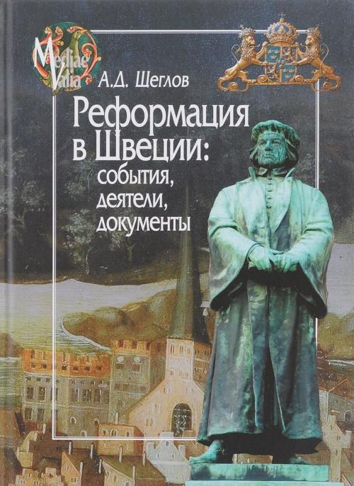 Reformatsija v Shvetsii. Sobytija, dejateli, dokumenty
