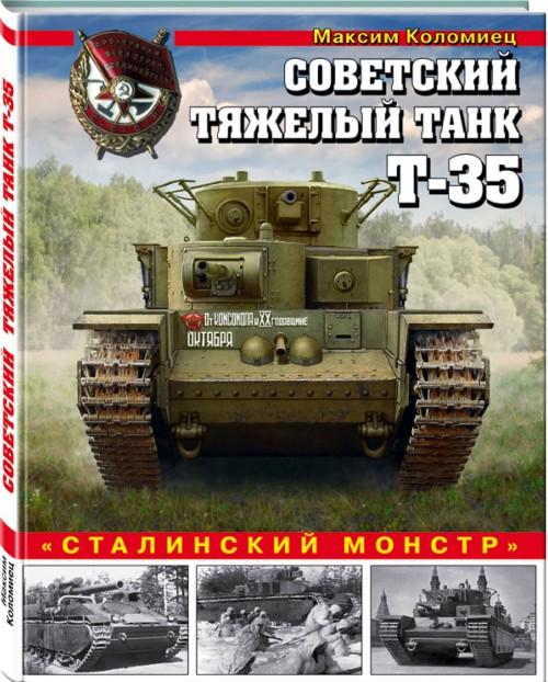 """Советский тяжелый танк Т-35. """"Сталинский монстр"""""""