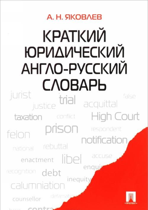 Kratkij juridicheskij anglo-russkij slovar