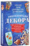 Entsiklopedija dekora. Samoe polnoe sobranie dekorativnykh tekhnik, dostupnykh kazhdomu (komplekt iz 4 knig)