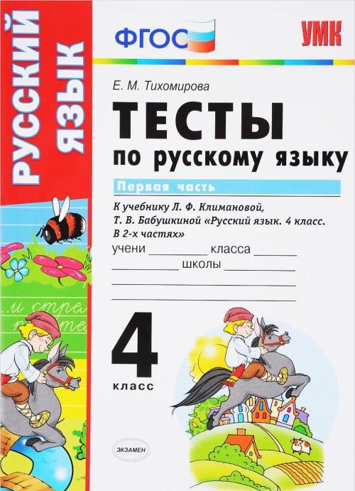 Russkij jazyk. 4 klass. Testy k uchebniku L. F. Klimanovoj, T. V. Babushkinoj. V 2 chastjakh. Chast 1