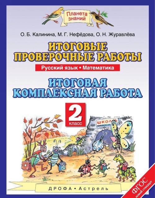 Russkij jazyk. 2 klass. Matematika. 2 klass. Itogovye proverochnye raboty