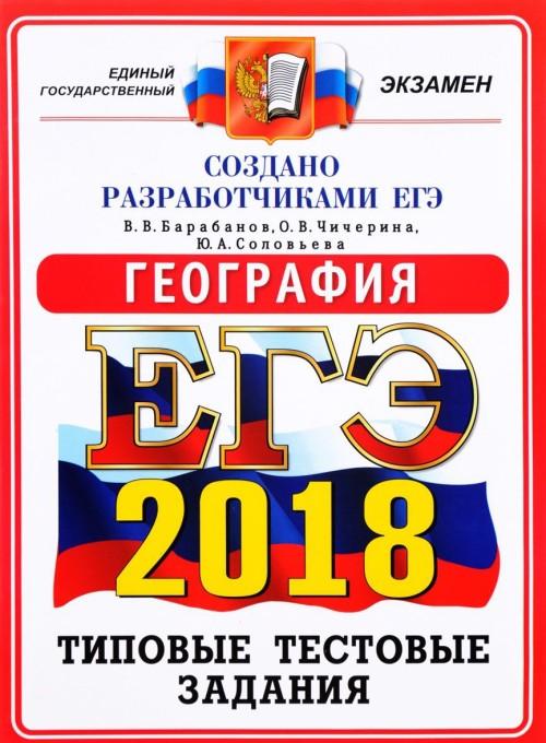 EGE 2018. Geografija. 14 variantov. Tipovye testovye zadanija ot razrabotchikov EGE