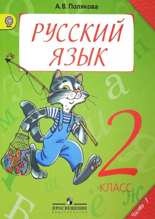 Русский язык. 2 класс. В 2-х частях. Часть 1
