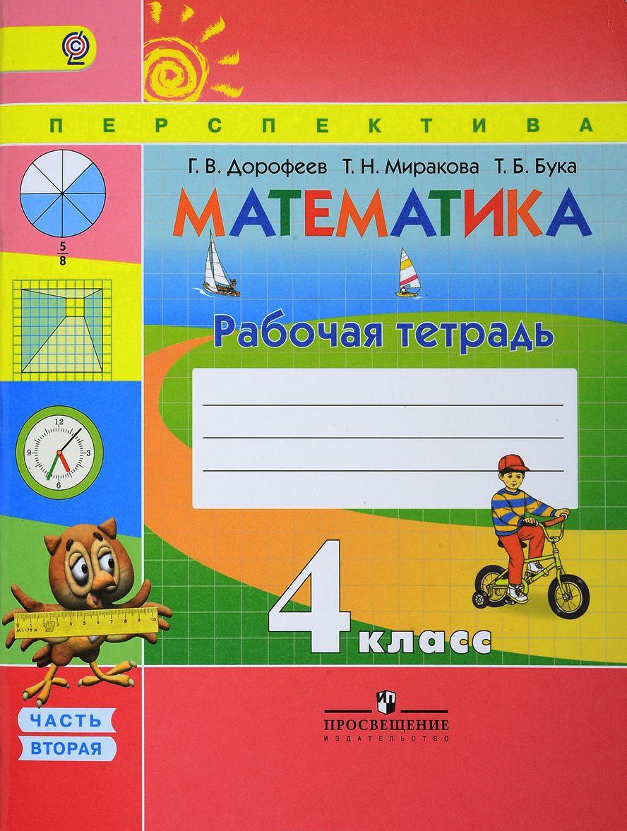 Matematika. 4 klass. Rabochaja tetrad. V 2 chastjakh. Chast 2