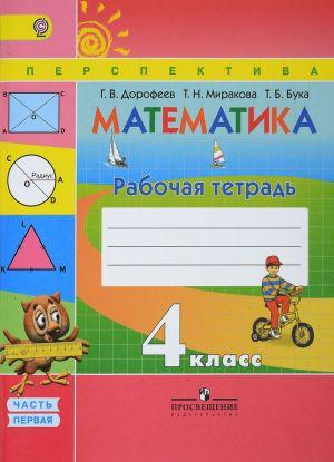Matematika. 4 klass. Rabochaja tetrad. V 2 chastjakh. Chast 1