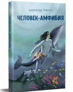 Chelovek-amfibija