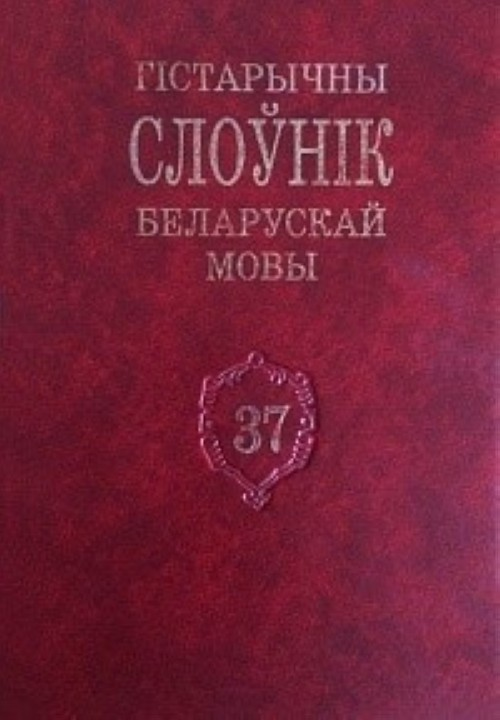 Гістарычны слоўнік беларускай мовы. Том 37. Histarycny slounik belaruskaj movy Volume 37