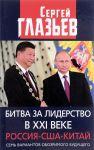 Битва за лидерство в XXI веке. Россия-США-Китай. Семь вариантов обозримого будущего