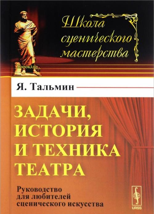 Zadachi, istorija i tekhnika teatra. Rukovodstvo dlja ljubitelej stsenicheskogo iskusstva