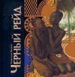 """Chjornyj rejd. Putevoj dnevnik puteshestvija po Afrike v ekspeditsii avtomobilnogo obschestva """"Sitroen"""" (1924-1925)"""