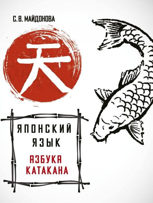 Japonskij jazyk. Azbuka katakana
