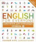 English for Everyone. Samouchitel dlja nachinajuschikh. Uroven 2