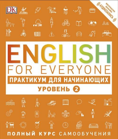 English for Everyone. Praktikum dlja nachinajuschikh. Uroven 2