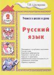Russkij jazyk. Uchimsja v shkole i doma. 2 klass