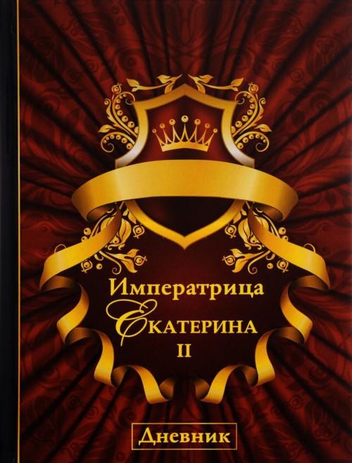 Imperatritsa Ekaterina II. Dnevnik