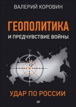 Geopolitika i predchuvstvie vojny. Udar po Rossii
