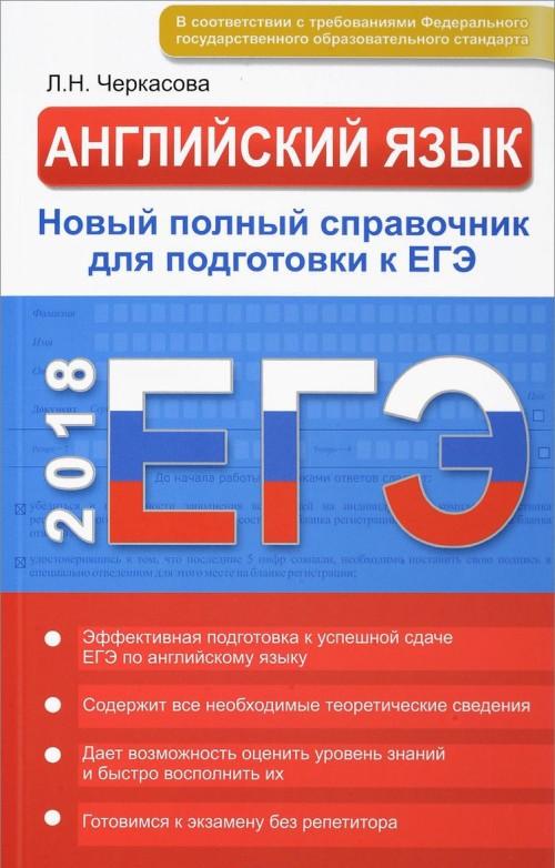 ЕГЭ. Английский язык в схемах и таблицах. Новый полный справочник для подготовки к ЕГЭ