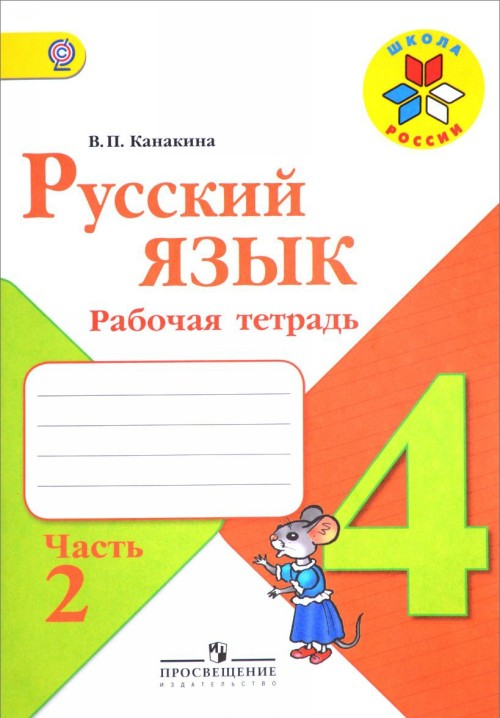 Russkij jazyk. 4 klass. Rabochaja tetrad. V 2 chastjakh. Chast 2