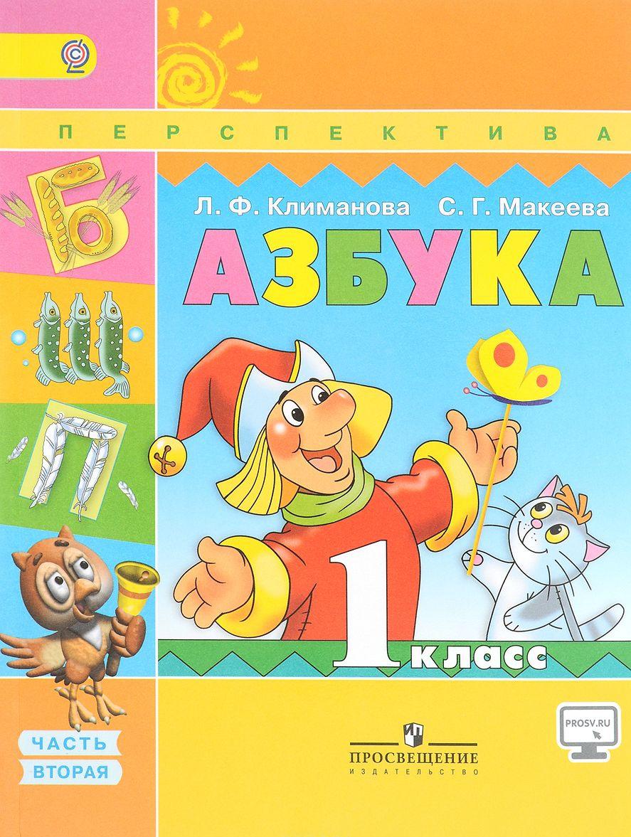 Azbuka. 1 klass. Uchebnik. V 2 chastjakh. Chast 2