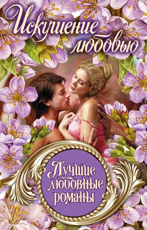 Лучшие любовные романы. Искушение любовью (Скандальная тайна, Искушение любовью, Сладкая вендетта, Поцелуй наследника)